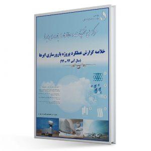 خلاصه گزارش پروژه بارورسازی ابرها