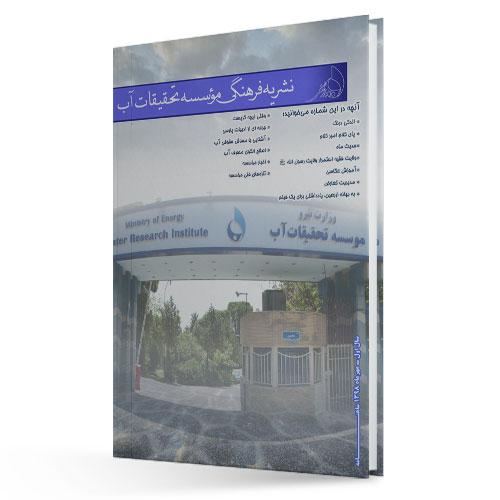 نشریه فرهنگی