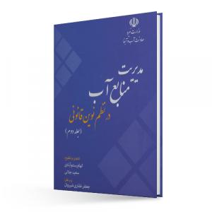 مدیریت منابع آب در نظم نوین قانونی(جلد دوم)