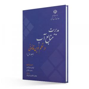 مدیریت منابع آب در نظم نوین قانونی(جلد اول)