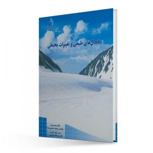 یخچال های طبیعی و تغییرات محیطی