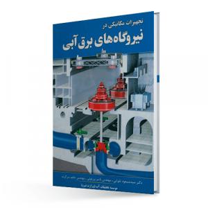 تغییرات مکانیکی در نیروگاه های برق آبی