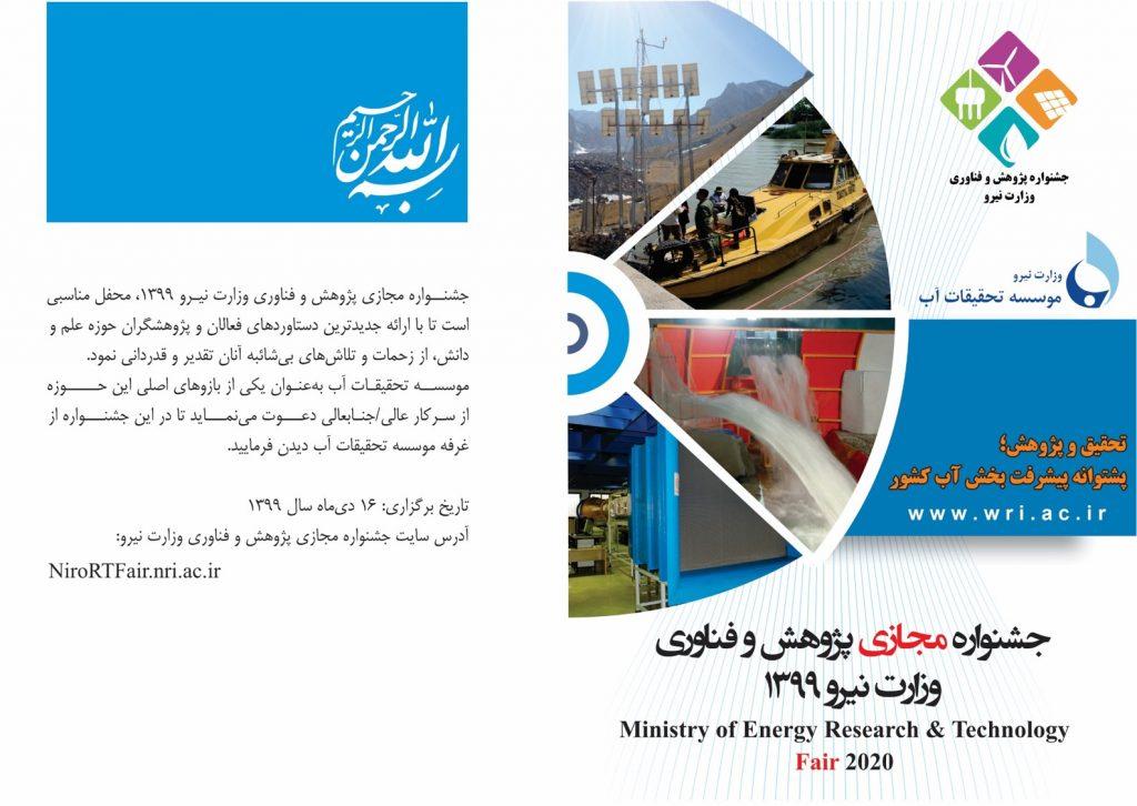 دعوتنامه جشنواره پژوهش و فناوری وزارت نیرو 1399