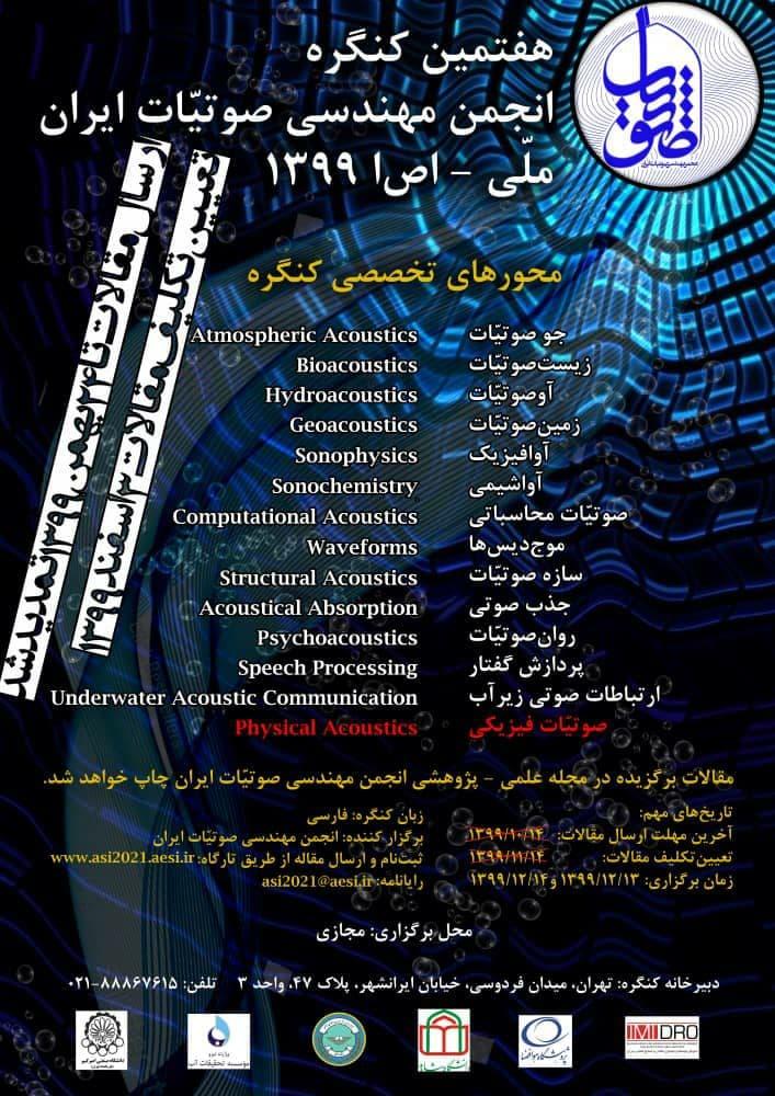 هفتمین کنگره انجمن مهندسی صوتیات ایران