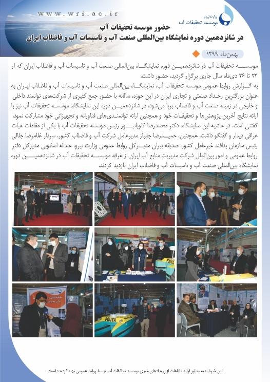 حضور موسسه تحقیقات آب در شانزدهمین دوره نمایشگاه بینالمللی صنعت آب و تاسیسات آب و فاضلاب ایران
