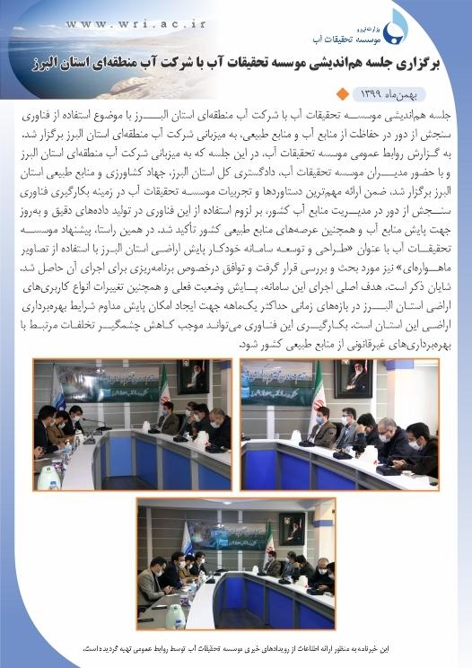 برگزاری جلسه هماندیشی موسسه تحقیقات آب با شرکت آب منطقهای استان البرز