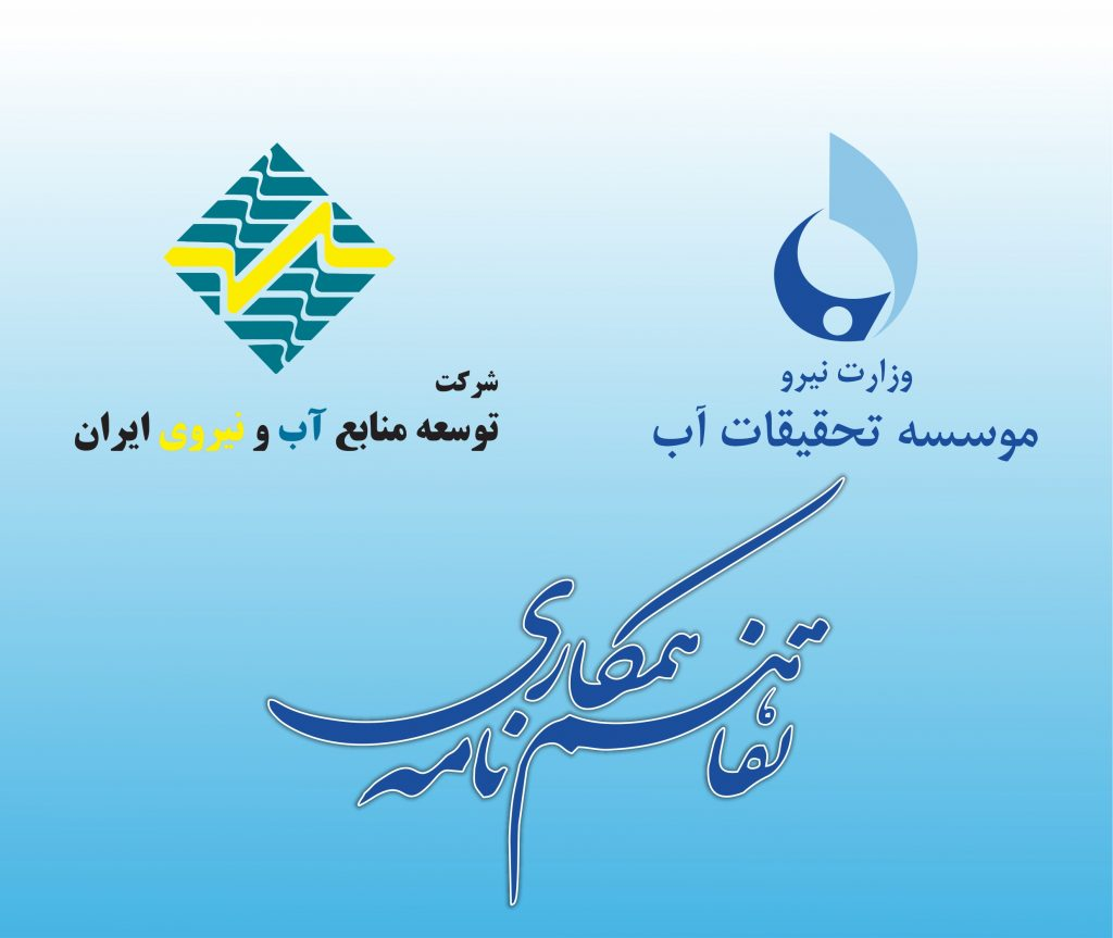 Concluding a Memorandum of Understanding between the Water Research Institute and the Iran Water and Power Resources Development Company