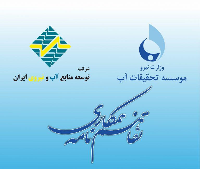 انعقاد تفاهمنامه همکاری موسسه تحقیقات آب و شرکت توسعه منابع آب و نیروی ایران