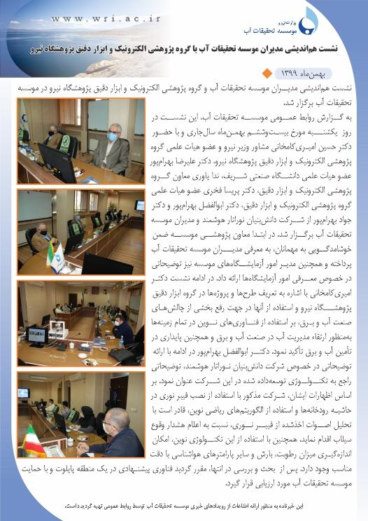 نشست هماندیشی مدیران موسسه تحقیقات آب با گروه پژوهشی الکترونیک و ابزار دقیق پژوهشگاه نیرو