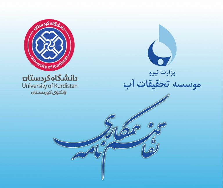 انعقاد تفاهمنامه همکاری میان موسسه تحقیقات آب و دانشگاه کردستان